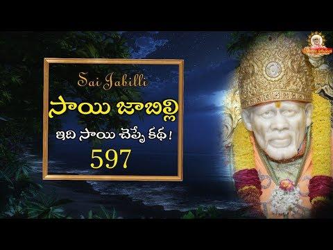 sai-jabilli-ii-సాయి-జాబిల్లి-597-ii-stories-of-saibaba