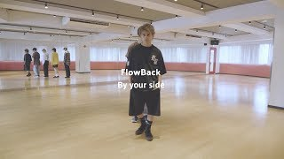 FlowBack 『By your side』Official Dance Practice