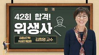 [위생사 시험] 김희영 교수의 명쾌한 공중보건 최신 강…