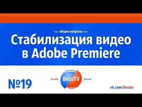 GoPro урок: Стабилизация видео в Adobe Premiere. Mercalli. Советы, экшн-камера гопро, квадрокоптеры