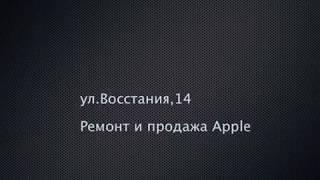 Где купить или починить продукцию Apple (Ремонт iPhone, iPad, Mac) в Санкт-Петербурге(Сервисный центр SERVICE APPLE http://www.service-apple.ru Контактные телефоны: +7 (812) 944-36-96 / +7 (812) 953-08-77 Санкт-Петербург, ул...., 2014-07-02T13:45:12.000Z)