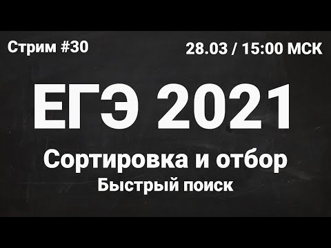 ЕГЭ по информатике 2021.30 Задание 26. Быстрый поиск