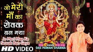 जो मेरी माँ का सेवक Jo Meri Maa Ka Sewak Ban Gaya I DAS PAWAN SHARMA I Latest Devi Bhajan I Full HD
