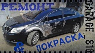 Кузовной ремонт и малярные работы левого бока автомобиля Toyota Avensis