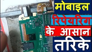 HOW TO REPAIR | CHINA MOBILE PARTS | IN EASY WAY | मोबाइल रिपेयरिग के आसान तरिके |