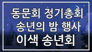 [이색송년회] 동문회 동창회 정기총회 송년행사 이색 송…