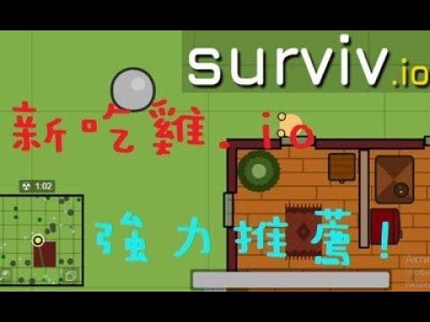 【新吃雞.IO!?】 網路速度順不lag!? 還能4人組隊遊玩!? 極刺激的.io大逃殺 surviv.io - YouTube