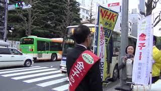 金子やすゆき【選挙演説】渋谷区 NHK放送センター前より NHKから国民を守る党公認