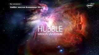 Хаббл: Миссия Вселенная | Hubble: Mission Universum. Звезды (Серия 5-13). Документальный фильм