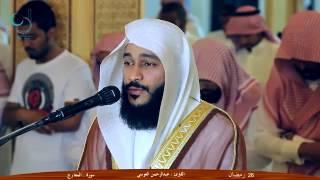 تلاوة مرئية رائعة للشيخ عبدالرحمن العوسي