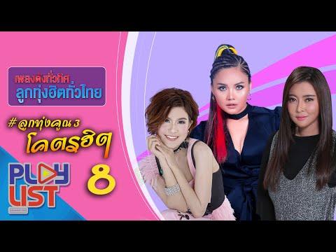 เพลงดังทั่วทิศ ลูกท่งฮิตทั่วไทย #ลูกทุ่งคูณ 3 โคตรฮิต 8 | เปาวลี , ตั๊กแตน , เอิร์น