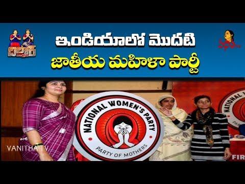 ఇండియాలో మొదటి జాతీయ మహిళా పార్టీ | National Women's Party | Dildar Varthalu | Vanitha TV