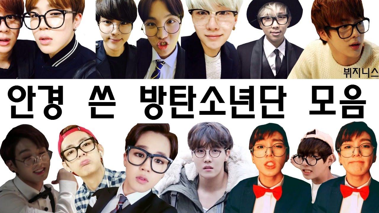 [방탄소년단] 안경쓴 방탄소년단 모음 (미모 열일...)