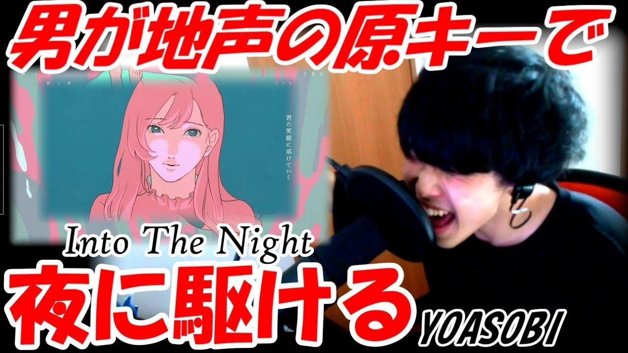 Into The Night (夜に駆ける) / YOASOBI【Original key male cover】【Crazy HIGH NOTE】