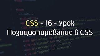 Позиционирование (Position) в CSS - Урок #16 - Уроки по CSS