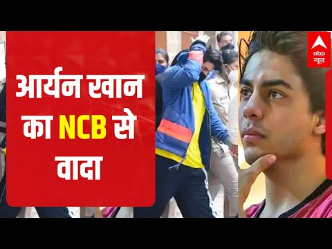 Aryan Khan to NCB 'I made a mistake' - Cruise Drugs Case