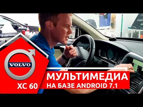 Мультимедиа для Вольво. Установили Android 7.1 в Volvo XC60