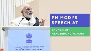PM Modi& 39 s speech at launch of Atal Bhujal Yojana