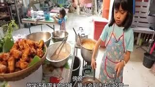 泰国9岁女孩撑起一个家,照顾两个弟弟和三位老人,开店卖炸鸡   西瓜视频