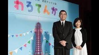 NHKは9日、今秋から放送の連続テレビ小説「わろてんか」(大阪放送局制...