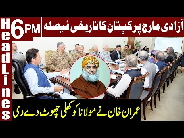 PM Imran takes Important Decision on Azadi March | Headlines 6 PM | 23 October 2019 | Express News