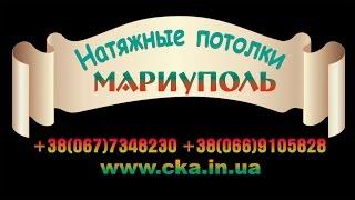 Натяжные потолки Мариуполь(Устанавливаем натяжные потолки быстро и качественно! Наши потолки изготовлены из высококачественной..., 2015-04-16T14:55:50.000Z)