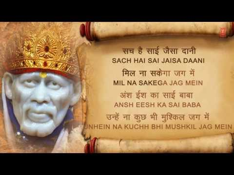 Sai Chalisa Original with Lyrics By Raja Pandit, Harish Gwala [Full Song] I Sai Priye Sai Chalisa
