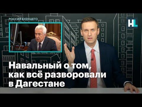 Смотреть Навальный о том, как всё разворовали в Дагестане онлайн