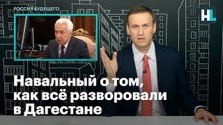 Навальный о том, как всё разворовали в Дагестане
