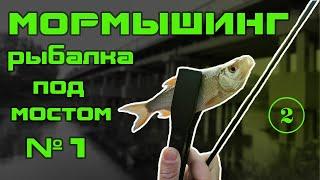 МОРМЫШИНГ СТРИТФИШИНГ Рыбалка под мостом 1 часть 2