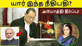அயோத்தி தீர்ப்பு வழங்கிய நீதிபதி யார் தெரியுமா? Tamil News | Latest News | Viral