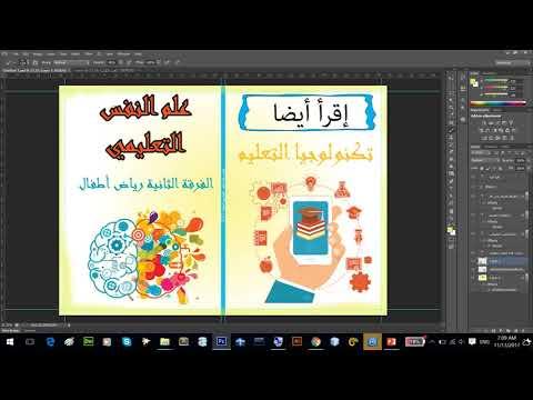 تصميم غلاف كتاب باستخدام الفوتوشوب Book Cover Design In Photoshop Youtube