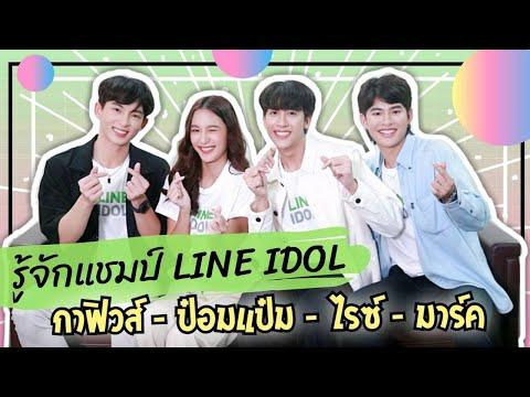 พูดคุยกับ 4 ผู้ชนะ LINE IDOL