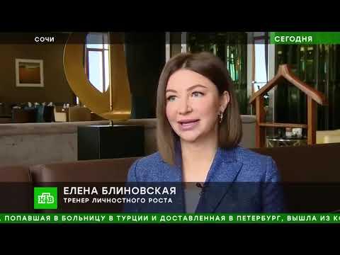 Елена Блиновская НТВ Сегодня
