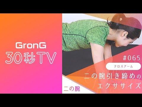 クロスアーム 二の腕引き締めのエクササイズ【GronG30秒TV】