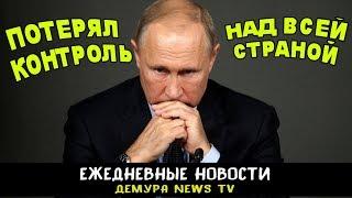 Путин теряет контроль над страной