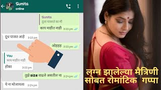 तुझे बूब्स वाढले असतील ना आता ?   chat   romantic   marathi  