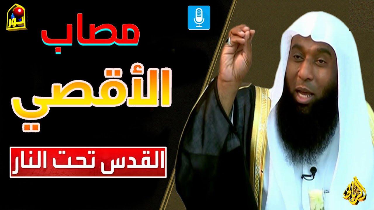 مصاب الأقصي** القدس عقيدة المسلمين** القدس تحت النار** مكانة المقدس في الإسلام**محاضرة رائعة جداً???