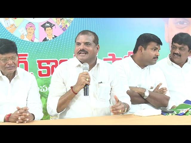 Minister Botsa Satyanarayana on Industrial Policy