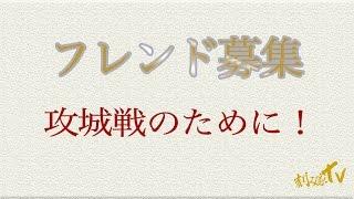 【セブンナイツ】刻み家TV 第38回 フレンド募集