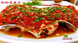 剁椒鱼头烹饪方法