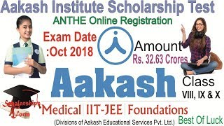 ANTHE Online Registration 2018-19 | Aakash Institute Scholarship Test Date