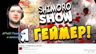 SHIMORO   Я ГЕЙМЕР!Music Video28+ Реакция и мнение #РиМ