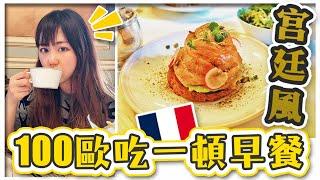 太貴婦了!一頓早餐100歐!巴黎百年宮廷風餐廳 Ladurée | Uta vlog