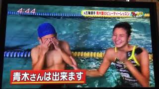 青木愛選手 鬼コーチ指導 青木愛 検索動画 22