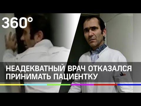 Неадекватный врач отказался принимать пациентку, которая ждала его полтора часа