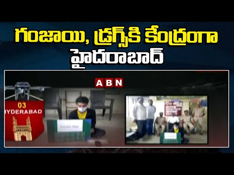 Hyderabad: Two Drugs Gang And Two Ganja Gang Arrested In Hyderabad || ABN Telugu teluguvoice