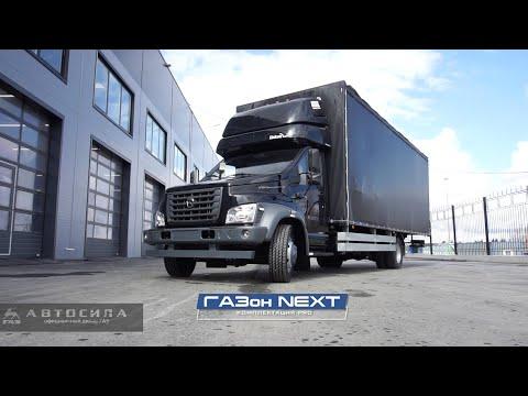 Обзор ГАЗон NEXT Pro 10 тонн + АВТОПОЕЗД