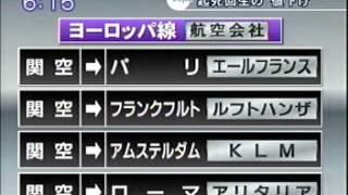 関西国際空港リニューアル NEWS放映