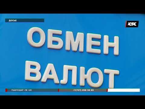 Стоимость доллара на завтра казахстанцы узнают сегодня